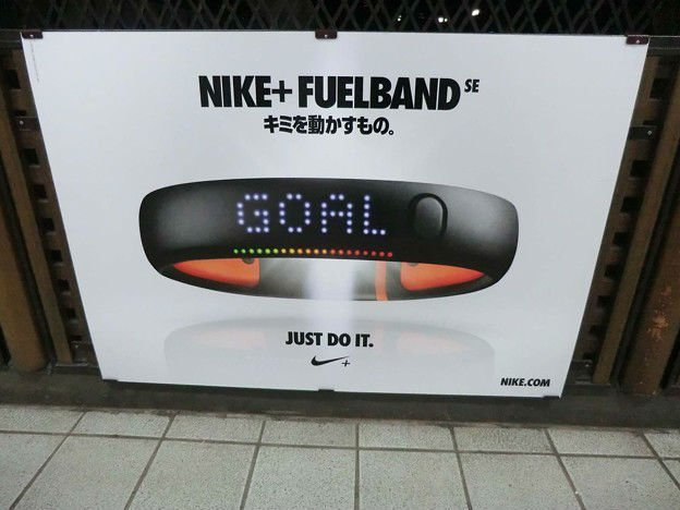 Growth Gurus Nike Just Do It Fuelband Advert